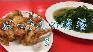 おっさんの晩餐2 thumbnail