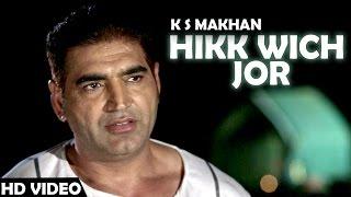 HIKK wich JOR - KS MAKHAN | JUGNI Hath Kise Na Auni | Latest Punjabi Song | Lokdhun Punjabi