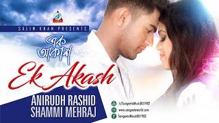 Download Anirudh Rashid, Shammi Mehraj - Ek Akash   এক আকাশ   Eid Exclusive 2017   Music MP3 song and Music Video