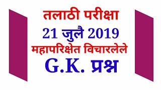 Download तलाठी 21 जुलै 2019 परीक्षेत विचारण्यात आलेले G.K. प्रश्न | Talathi exam 21/7/2019 |Talathi| Mp3 and Videos