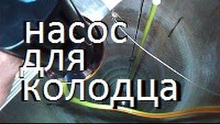 На даче - КАК РАБОТАЕТ НАСОС ДЛЯ КОЛОДЦА  НА ДАЧЕ/Погружной насос для колодца / Дача / Дачник в плюс