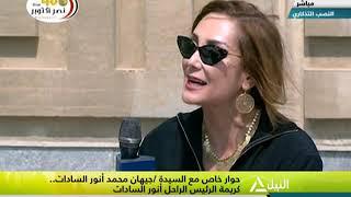 حوار خاص مع السيدة / جيهان محمد أنور السادات .. نجلة الرئيس الراحل أنور السادات