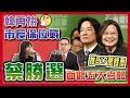 0113寶島聯播網「新聞放輕鬆」汪潔民、簡余晏 - 檢查自己有沒有選後症候群!?