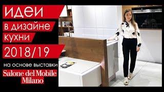 Модные идеи в дизайне кухни 2018. Выставка EuroCucina