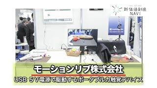 USB 5V電源で駆動するポータブル力触覚デバイス
