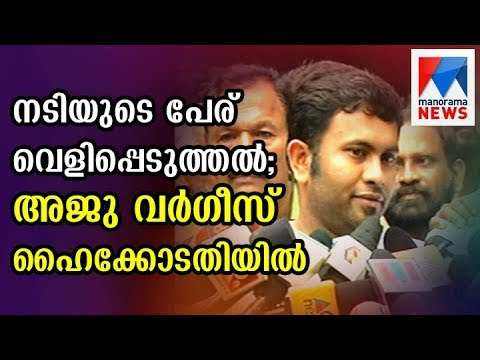 Victim's name revealing case ; Aju Varghese to approach HC   | Manorama News