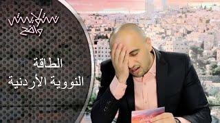 الطاقة النووية الأردنية