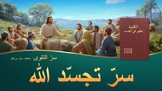 فيلم مسيحي | سرّ التقوى | مقطع 3: سرّ تجسّد الله
