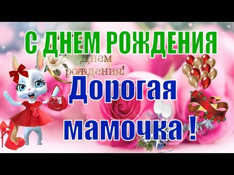 Красивые поздравления с днем рождения маме от дочери видео поздравления видео открытка для мамы