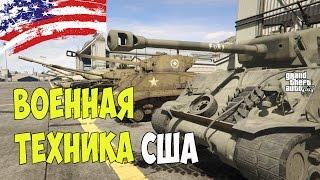 Военная техника США - US Armoured Vehicles (GTA 5 Mods)
