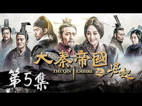 《大秦帝国之崛起》第5集 - The Qin Empire Ⅲ EP5【超清】