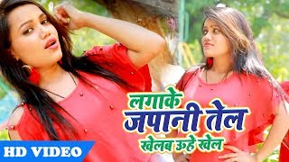 Ajeet Premi, Ragini Prajapati - का सबसे सुपरहिट विडियो - Lagake Japani Tel - Bhojpuri Superhit Video