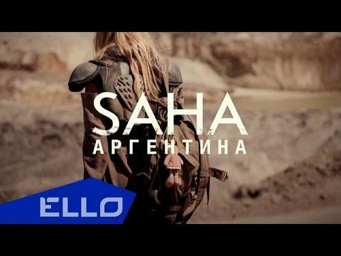 SAHA - Аргентина (Argentina)