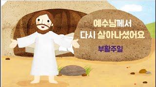 2021.4.4 예꿈예배 | 부활주일| 예수님께서 다시 살아나셨어요! |예꿈부 주일예배