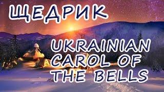 Щедрик щедрик щедрівочка - украинская песня-колядка. Ukrainian Christmas carol