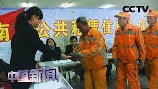 [中国新闻] 深圳:首次向公交司机和环卫工配租公租房 | CCTV中文国际