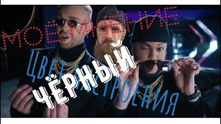 Моё мнение : клип Егор Крид & Филипп Киркоров - Цвет настроения чёрный