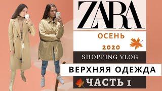 ZARA ОСЕНЬ - ЗИМА 2020/2021 Верхняя одежда. Shopping Vlog. Что носить этой Осенью?🍁 Тренды 2020 ZARA