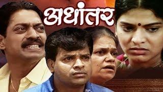 Adhantar - Superhit Marathi Family Drama with Subtitles