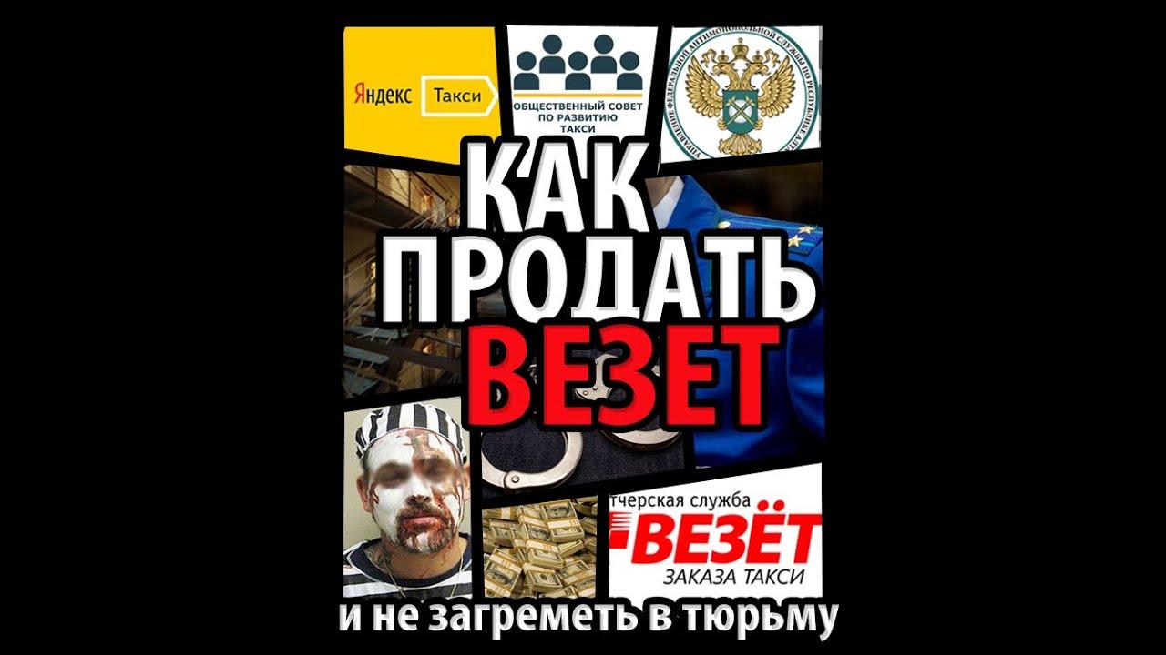 Как заработать в ЯндексТакси/ЯндексТакси купил Везет/Обман ФАС/Сколько стоит решение ФАС/Никита Штых