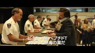 ダラス・バイヤーズクラブ(字幕版)(予告編)