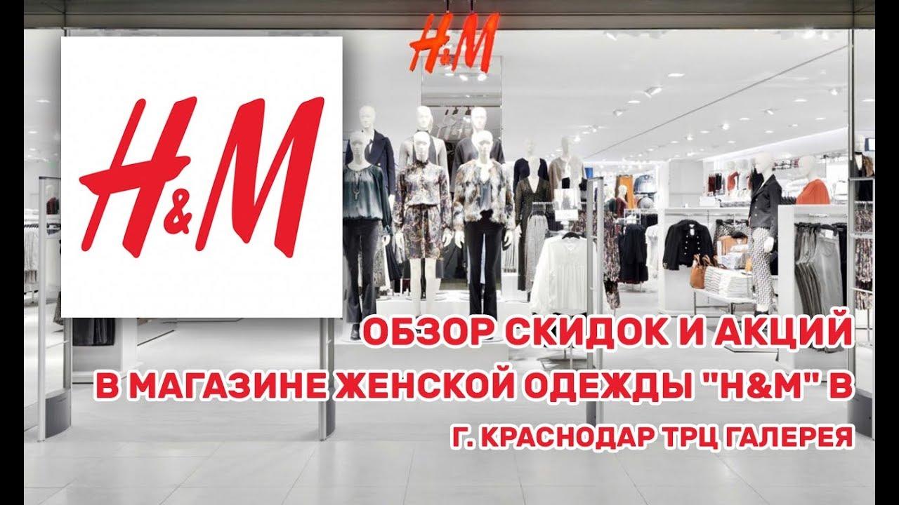 Галерея Краснодар Магазины Женской Одежды Каталог Распродажа