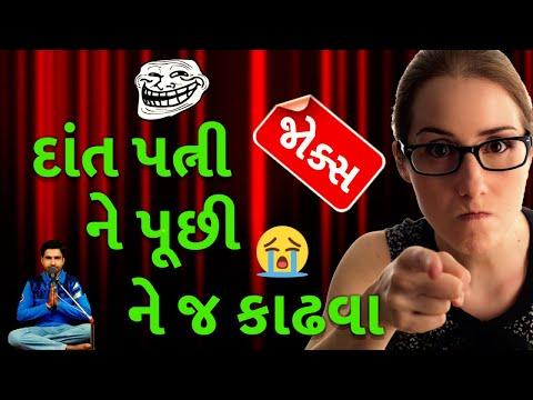 gujarati comedy  jokes na fulavda  hitesh gadhvi