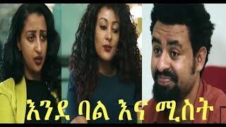 Ende bale ena mist Ethiopian film 2018