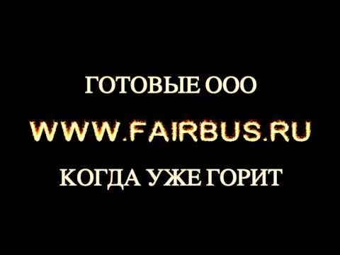 Готовые ООО fairbus.ru abfgroup.ru