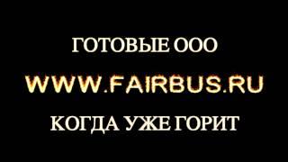 Готовые ООО fairbus.ru abfgroup.ru(, 2012-09-16T22:46:38.000Z)