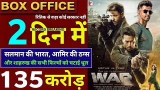 War Box Office Collection, Hrithik Roshan, Tiger Shroff, Vaani Kapoor, War 2nd Day Collection, #WAR