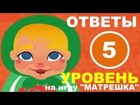 Игра МАТРЕШКА уровень 5   Какая русская фамилия самая распространенная?