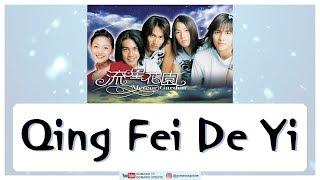 [OST. Meteor Garden] HARLEM YU – QING FEI DE YI Lyrics by GOMAWO (Indo Sub)