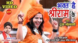 Bhakt Hai Shri Ram Ke - भक्त है श्री राम के - Pooja Golhani 09893153872 - Lord Hanuman