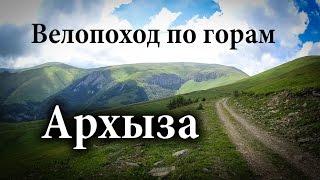 Велопоход по горам Архыза. От САО РАН до Даусуз