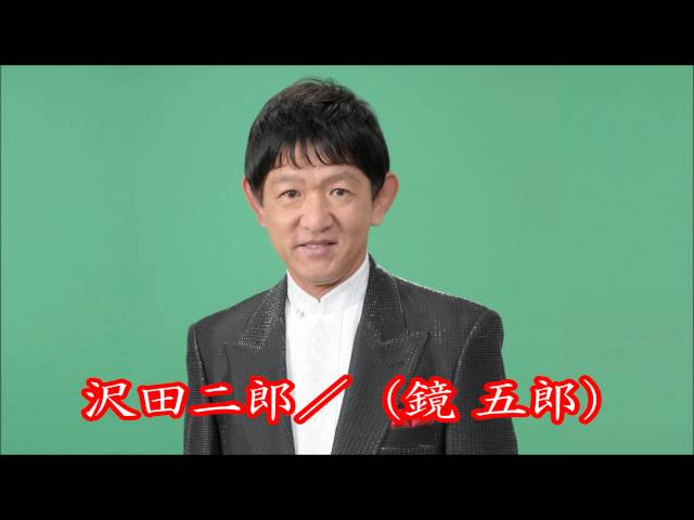 cover 大石内蔵助/沢田二郎/(鏡 五郎)