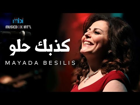 Mayada Besilis - Kezbk Helw (Official Music Video) | ميادة بسيليس - كذبك حلو