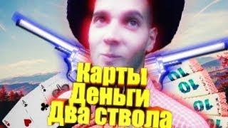 Обычный Парень - Карты,Деньги,Два ствола(remix Azazin Kreet)😉