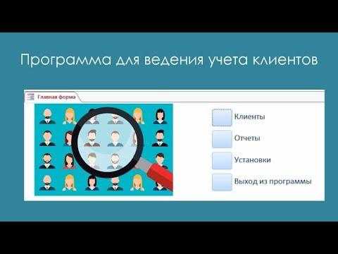 Программа для учета Клиентов