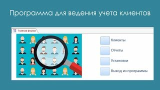 видео программа учета клиентов