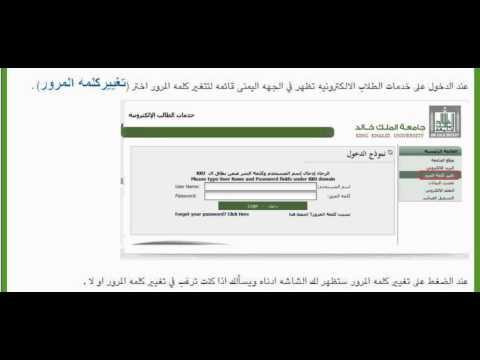 طريقة تغيير كلمة المرور جامعة الملك خالد