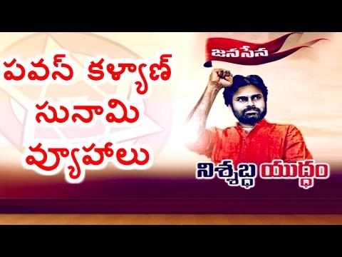 పవన్ కళ్యాణ్ నిశ్శబ్ద యుద్ధం | Pawan Kalyan Silent Political War | Political Picture | HMTV