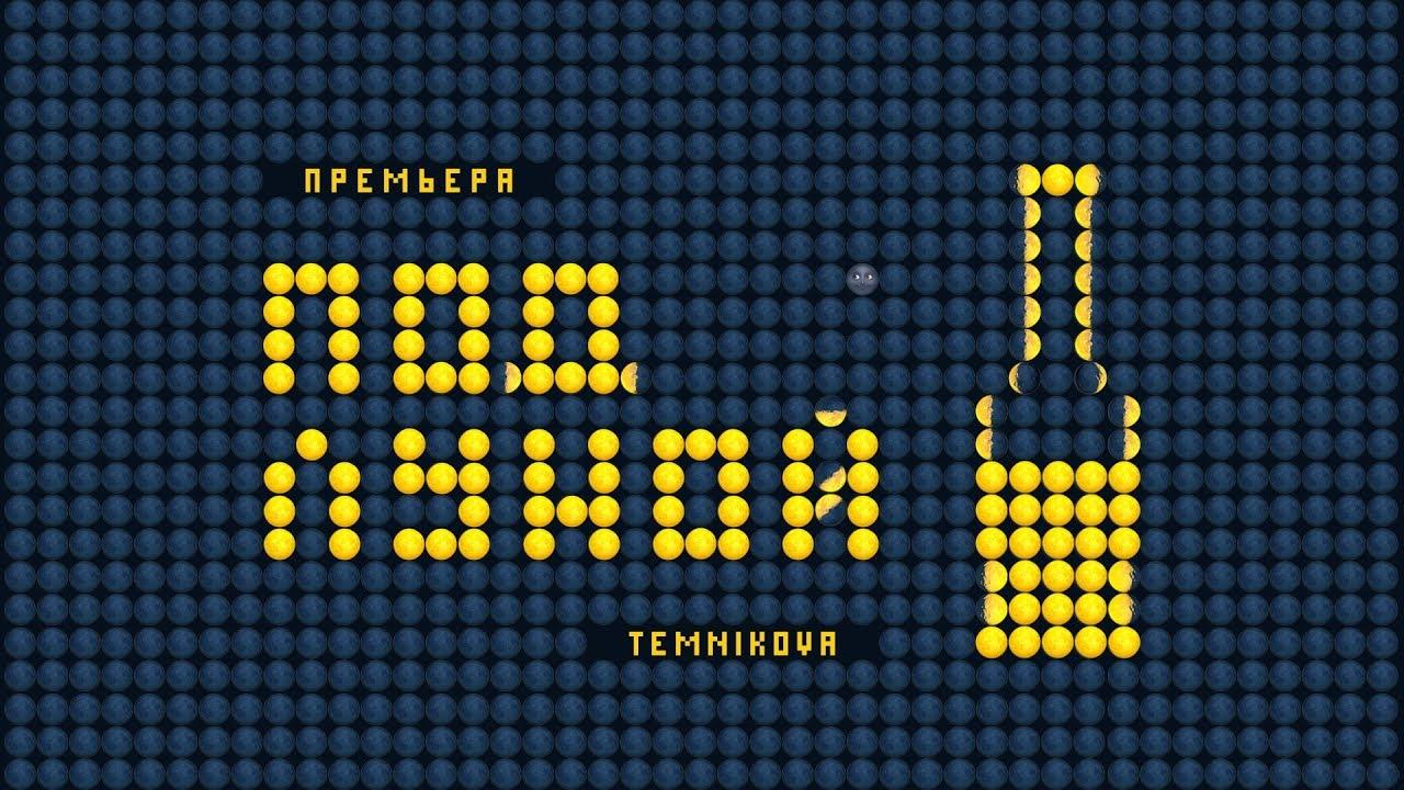 Под луной - Елена Темникова (Official audio, 2018)