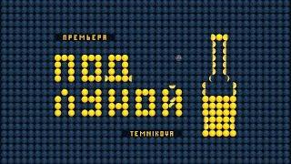Премьера! Под луной - Елена Темникова (Official audio, 2018)