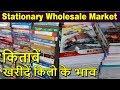 Stationary Books Notebooks Wholesale Market | खरीदें किलो के भाव | Cheap Stationery Mart, Nai Sarak