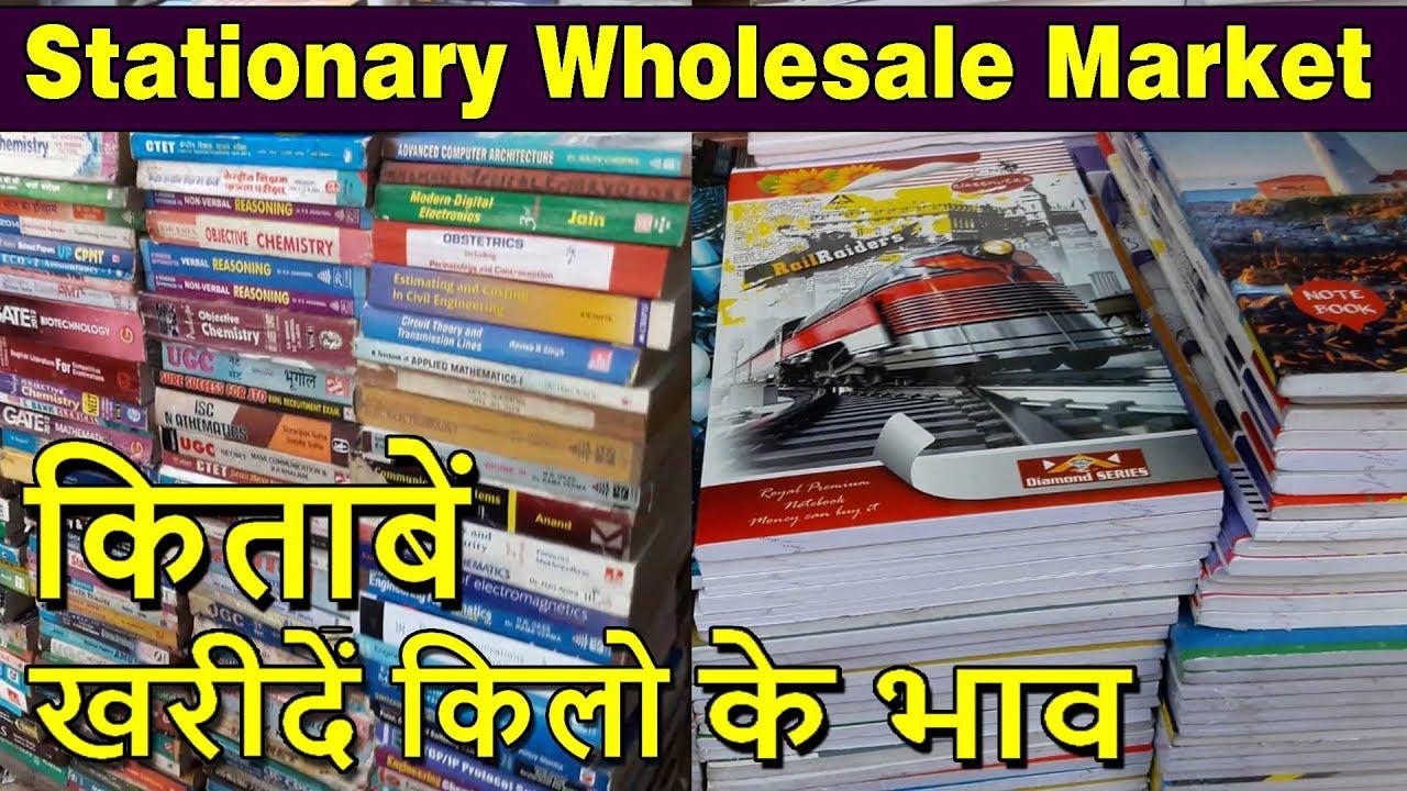 stationary books notebooks wholesale market खर द क ल
