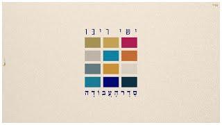 ישי ריבו - סדר העבודה | Ishay Ribo - Seder Ha'Avoda