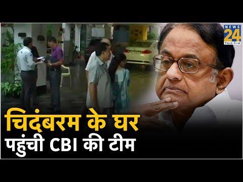 P. Chidambaram के घर पहुंची CBI की टीम
