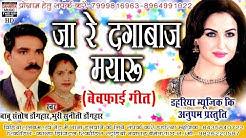 Ja Re Dagabaaz Mayaru | जा रे दगाबाज मयारू । Santosh Donghar | Cg New Bewafa Song Dahariya Music |