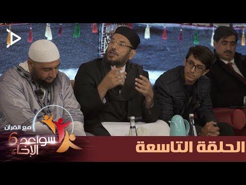 برنامج سواعد الإخاء 6 الحلقة 9
